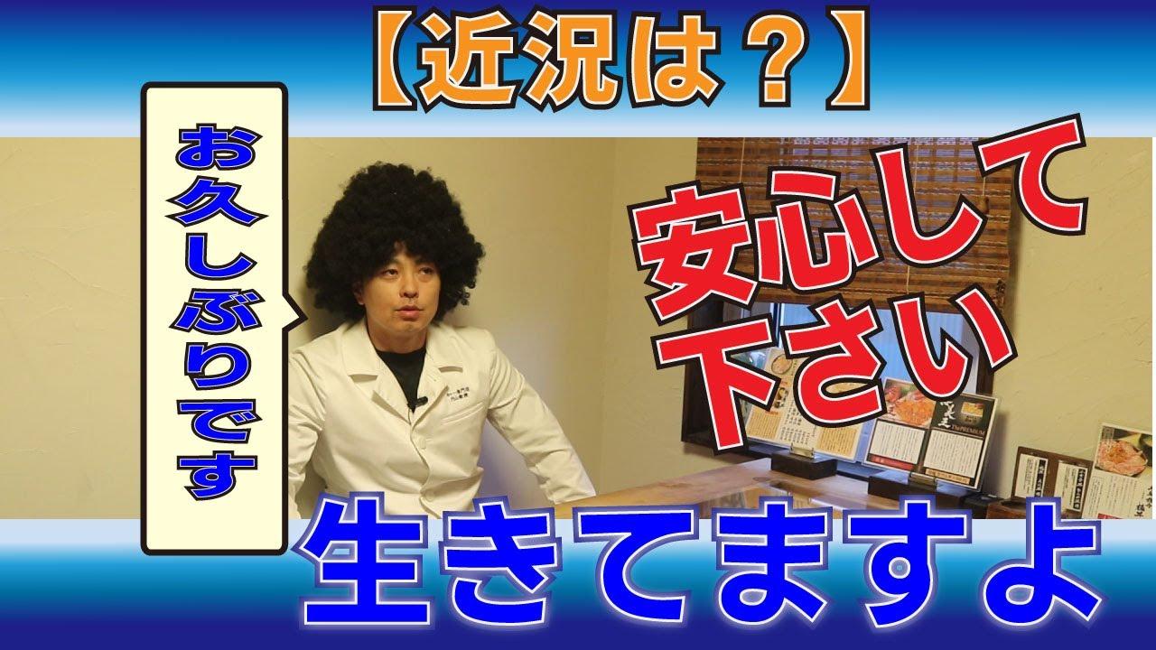 【安心してください】生きてますよ #岩太郎商店 #円山教授