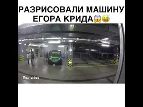 фото машины егора крида