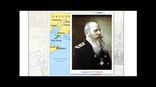 ЕГЭ ИСТОРИЯ.Русско-Японская война 1904-1905 гг.