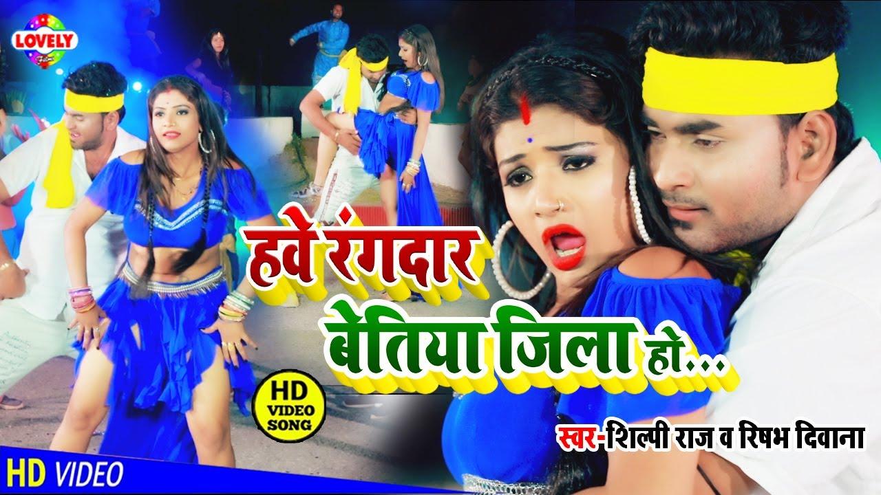 #Shilpi_Raj #VIDEO_SONG | हवे रंगदार बेतिया जिला हो | Rishabh Diwana | Hawe Rangdar Bettiah Jila Ho