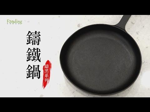 【鑄鐵鍋】生鐵鍋這樣保養才正確