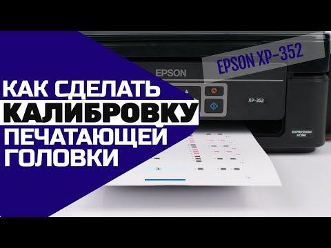 Калибровка печатающей головки на примере Epson XP-352