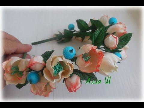 МК Цветы из фоамирана.  Ободок с фантазийными  цветами из фоамирана.