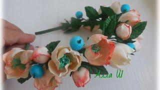 МК Цветы из фоамирана.