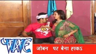 जोबन पे बेना हांका - Bhojpuri Hit Song - Gharwa Aaja Ho Balmua   Amit Yadav   Hit Song