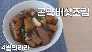 짭쪼름한 밥반찬 곤약버섯조림 만드는법 곤약요리