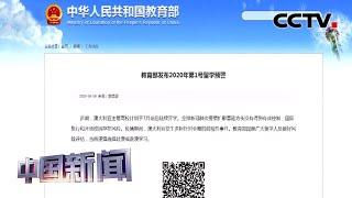 [中国新闻] 中国教育部:谨慎赴澳大利亚或返澳学习 | CCTV中文国际