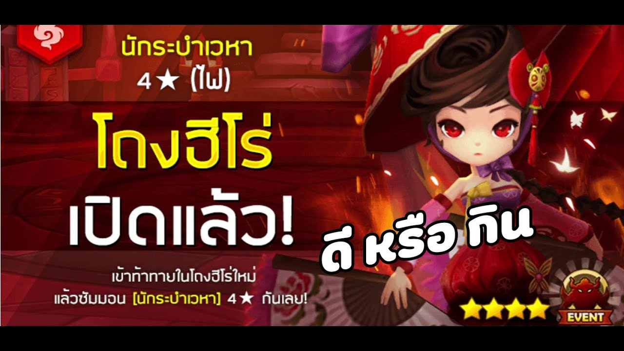 SmW : โถงฮีโร่ [นักระบำเวหา] 4★ (ไฟ) ดี หรือ กิน
