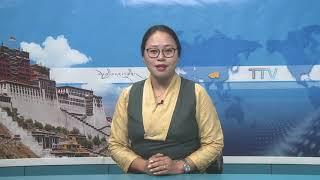 བོད་ཀྱི་བརྙན་འཕྲིན་གྱི་ཉིན་རེའི་གསར་འགྱུར། ༢༠༢༠།༣།༢༣ Tibet TV Daily News- Mar. 23, 2020