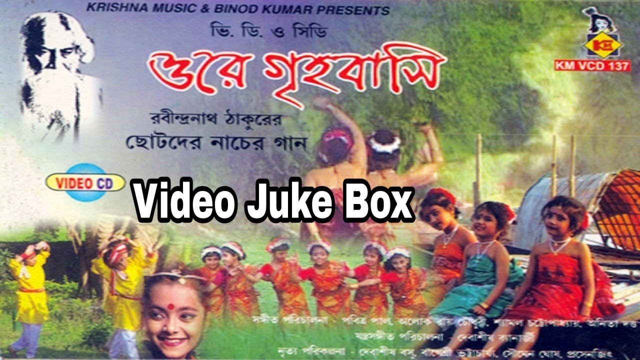 Ore Grihwasi | ওরে গৃহবাসী | Bangla Rabindra Sangeet 2017 | Chhotoder  Nacher Gaan | Krishna Music