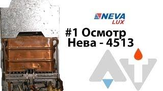 Нева 4513 Обломки АТ #1(Neva-4513(Нева-4513) Обзор газовой колонки снятой с объекта. Продажа, доставка, ремонт газовых колонок в СПб и ЛО..., 2014-02-08T09:19:21.000Z)