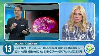 Στον αέρα η συμμετοχή της Ελλάδας στην Eurovision 2019 - Τι συμβαίνει;