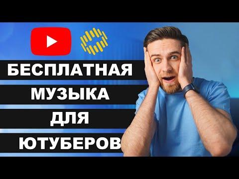 Профессиональная музыка для YouTube БЕСПЛАТНО! Музыка Без Авторских Прав для Ютуба