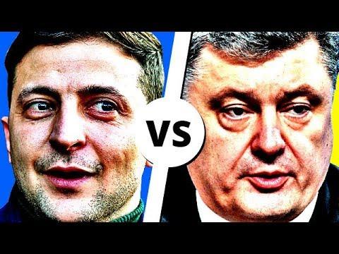 ЗЕЛЕНСКИЙ vs ПОРОШЕНКО