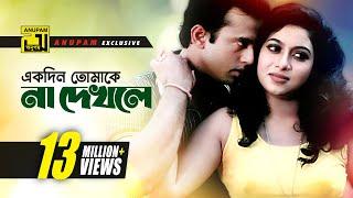 Ekdin Tomake   একদিন তোমাকে   HD   Shabnur & Riaz   Andrew & Kanak   Kajer Meye   Anupam Movie Songs