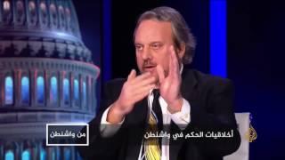 من واشنطن-أخلاقيات الحكم بعهد ترمب.. جدل أميركي جديد