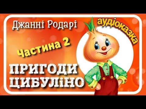 2. Пригоди #ЦИБУЛІНО (Джанні Родарі) АУДІОКНИГА українською (ЧАСТИНА ДРУГА)