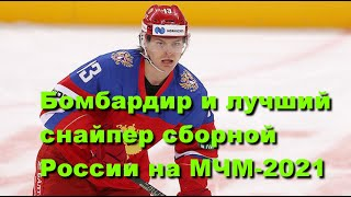 Бомбардир и лучший снайпер сборной России на МЧМ 2021