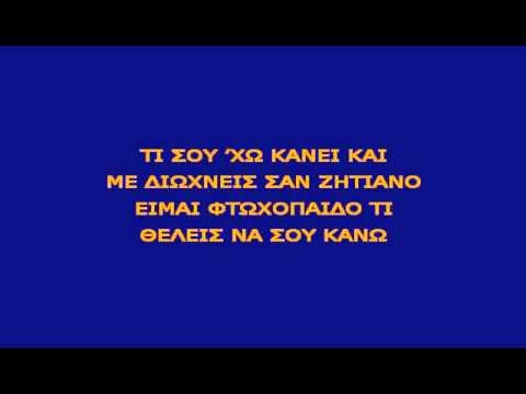 Karaoke Greek - Theleis Na Pethano
