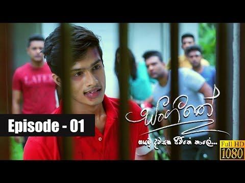 Sangeethe   Episode 01 11th February 2019