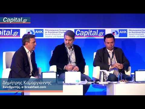Δημήτρης Καμαργιάννης, e-breakfast.com // Capital Vision 2018