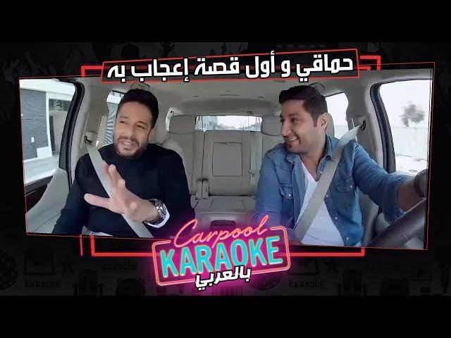بالعربي Carpool Karaoke | حماقي يروي اول قصة إعجاب به مع هشام الهويش فى كاربول بالعربى - الحلقة 2