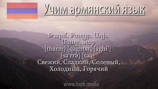 Проект «Учим армянский язык». Урок  116