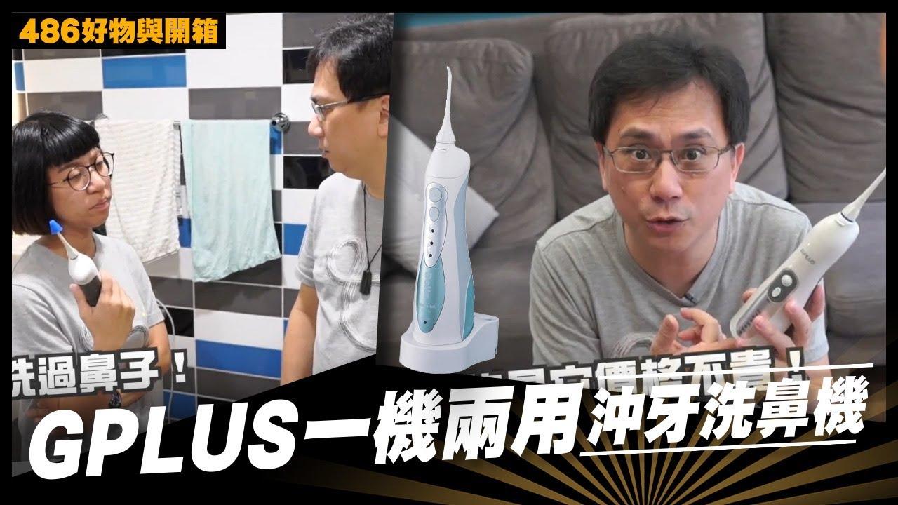 486團購|GPLUS 脈衝式沖牙機 EW-AP001 【486好物與心得】 - YouTube