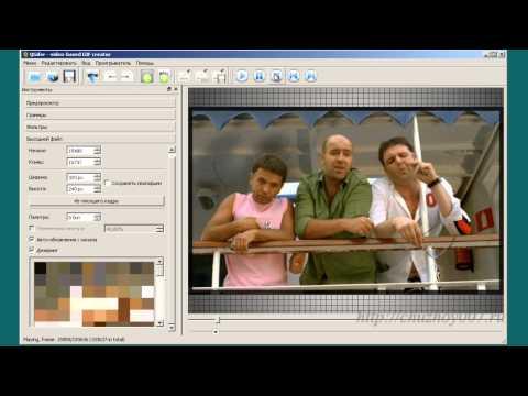 Как создать gif анимацию из видео. Программа QGifer