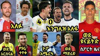 እሁድ ሰኔ 27/2013 ዓ.ም የስፖርት ዜና ( Ethiopian sport news )