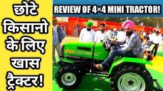 छोटे किसानो के लिए कामयाब मिनी ट्रैक्टर की पूरी जानकारी best mini Tractor for small farmers indofarm