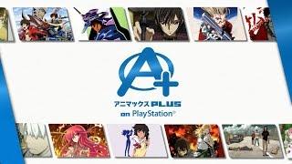 全部無料でアニメ見放題!「アニマックスPLUS on PlayStation®」