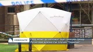 """САЩ може да наложат още санкции срещу Русия във връзка със случая """"Скрипал"""