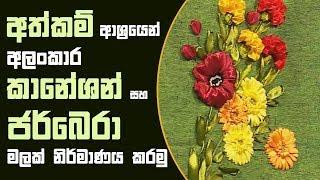 Piyum Vila   අත්කම් ආශ්රයෙන් අලංකාර කානේශන් සහ ජර්බෙරා මලක් නිර්මාණය කරමු   13-09-2018 Thumbnail