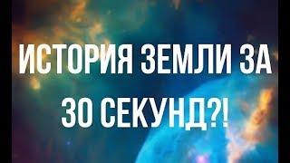 История земли за 30 секунд?!