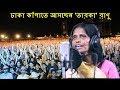 কেন ঢাকায় আসছেন 'তারকা' রাণু মণ্ডল ?? Viral Ranu Mandal Latest News
