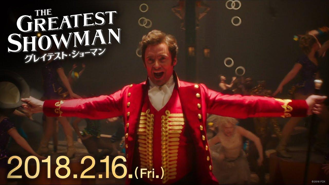 映画『グレイテスト・ショーマン』予告D