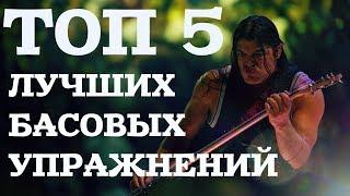 ТОП 5 Басовых упражнений, которые должен знать каждый!!!