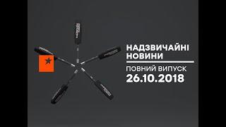 Чрезвычайные новости (ICTV) - 26.10.2018
