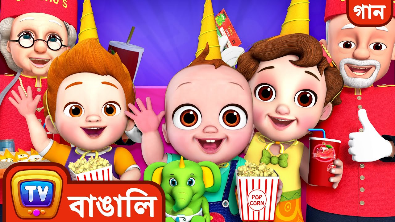 Download বাড়িতেই সিনেমা দেখার গান (Movie at Home Song) - ChuChuTV Bangla Rhymes for Kids and Babies