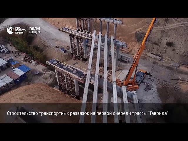 Строительство транспортных развязок на первой очереди трассы