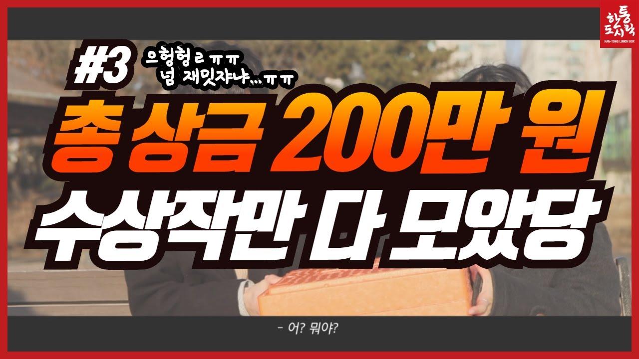 한통도시락 영상공모전  - 이종광,김하나 作