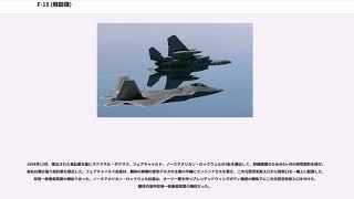 F-15 (戦闘機)