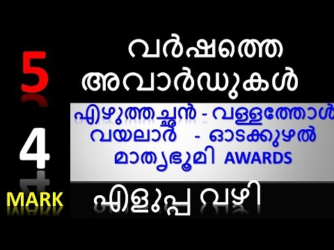 Awards Memory Code - Awardees and Prize Moneys PSC Repeating By Gurukulam Online Mobile Classes