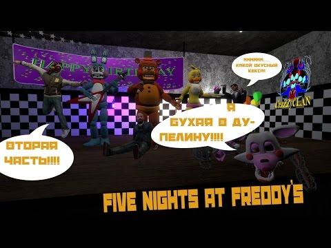 Пять ночей с Фредди 2! Карта garry's mod   Doovi: http://www.doovi.com/video/pyat-nochei-s-freddi-2-karta-garrys-mod/qbDpGtb15BU