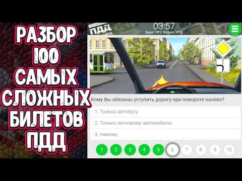 ТОП100 Решение самых сложных билетов ПДД 2020, пдд 2021