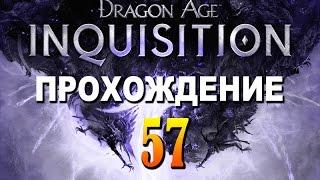 Прохождение Dragon Age Inquisition #57  Жюдикаэлев мост