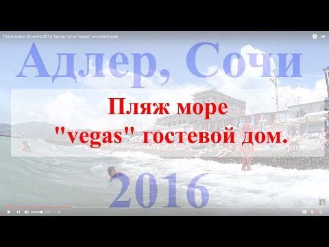 Пляж море 16 июня 2016 Адлер Сочи   vegas гостевой дом.