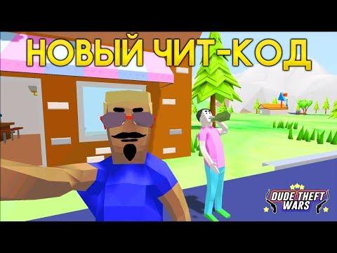 СЕКРЕТНЫЙ ЧИТ-КОД в СИМУЛЯТОР КРУТОГО ЧУВАКА! - Dude Theft Wars: Open World