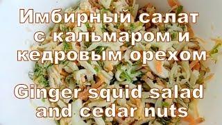 Имбирный салат с кальмаром и кедровым орехом рецепт